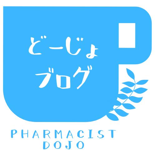薬剤師どーじょブログ