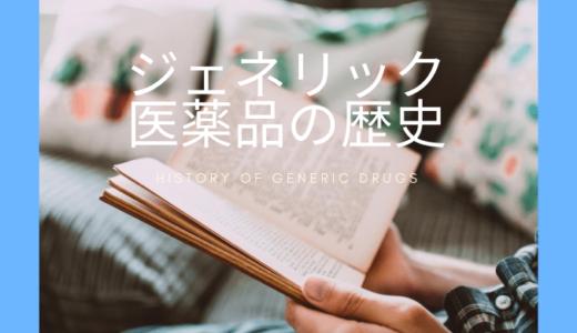 ジェネリック医薬品の歴史
