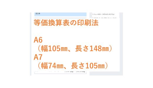 等価換算表の印刷方法