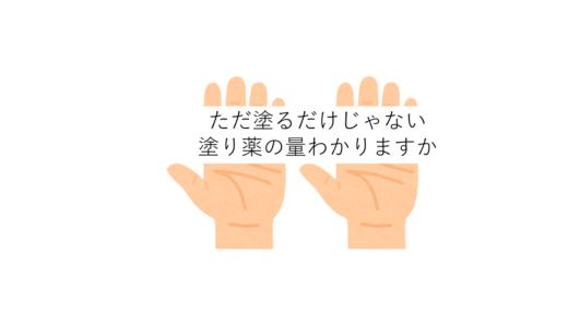 塗布剤の使用量の目安(持ち歩き表つき)